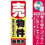 のぼり旗 売物件 販売中(1458) [プレゼント付]