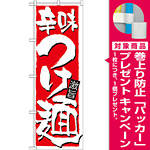 のぼり旗 表示:辛味つけ麺 (21021) [プレゼント付]