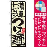 のぼり旗 表示:濃厚トンコツつけ麺 (21024) [プレゼント付]