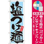 のぼり旗 表示:塩つけ麺 (21026) [プレゼント付]
