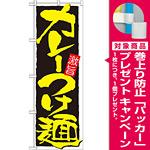 のぼり旗 表示:カレーつけ麺 (21027) [プレゼント付]