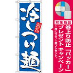 のぼり旗 冷しつけ麺 激旨 (21029) [プレゼント付]