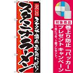 のぼり旗 スタミナラーメン スタミナ満点 元気いっぱい 21031 [プレゼント付]