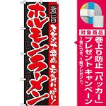のぼり旗 ホルモンラーメン 21032 [プレゼント付]