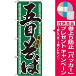のぼり旗 五目そば グリーン 21035 [プレゼント付]