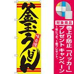 のぼり旗 釜玉うどん カラー:黄 (21040) [プレゼント付]