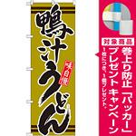のぼり旗 表記:鴨汁うどん (21043) [プレゼント付]