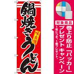 のぼり旗 表記:鍋焼きうどん (21044) [プレゼント付]