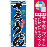 のぼり旗 表記:ざるうどん (21047) [プレゼント付]