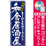 のぼり旗 和食居酒屋 (21051) [プレゼント付]