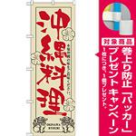 のぼり旗 沖縄料理 (21052) [プレゼント付]