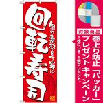 のぼり旗 回転寿司 カラー:赤 (21053) [プレゼント付]