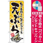のぼり旗 天ぷら 黄色 下段にイラスト(21058) [プレゼント付]