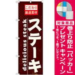 のぼり旗 ステーキ delicious steak (21061) [プレゼント付]