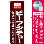 のぼり旗 表記:ビーフシチュー (21063) [プレゼント付]