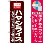 のぼり旗 表記:ハヤシライス (21064) [プレゼント付]