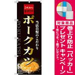 のぼり旗 表記:ポークカツ (21069) [プレゼント付]