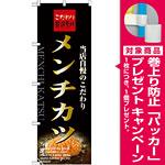 のぼり旗 表記:メンチカツ (21070) [プレゼント付]