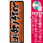 のぼり旗 表記:とんかつ弁当 (21086) [プレゼント付]