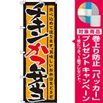 のぼり旗 表記:チキンかつ弁当 (21087) [プレゼント付]