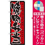 のぼり旗 焼肉弁当 (21088) [プレゼント付]