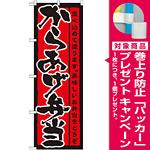 のぼり旗 表記:からあげ弁当 (21090) [プレゼント付]