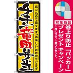 のぼり旗 表記:チキン竜田弁当 (21091) [プレゼント付]