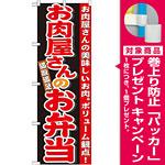 のぼり旗 お肉屋さんのお弁当 (21096) [プレゼント付]