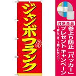 のぼり旗 表記:ジャンボフランク (21099) [プレゼント付]