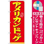 のぼり旗 表記:アメリカンドッグ (21100) [プレゼント付]