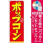 のぼり旗 表記:ポップコーン (21102) [プレゼント付]