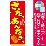のぼり旗 さーたーあんだぎー(サーターアンダギー) (21104) [プレゼント付]