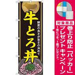 のぼり旗 牛とろ丼 (21115) [プレゼント付]