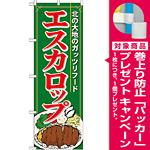 のぼり旗 エスカロップ (21116) [プレゼント付]