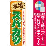 のぼり旗 スパカツ (21118) [プレゼント付]