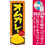 のぼり旗 オムカレー (21120) [プレゼント付]