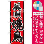 のぼり旗 美唄焼鳥 (21122) [プレゼント付]
