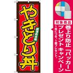 のぼり旗 やきとり丼 (21123) [プレゼント付]