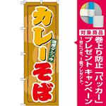 のぼり旗 カレーそば (21125) [プレゼント付]