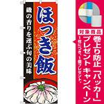 のぼり旗 ほっき飯 (21128) [プレゼント付]