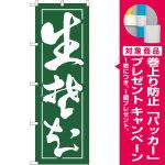 生蕎麦 のぼり (2113) [プレゼント付]