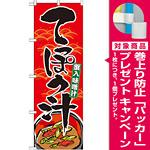 のぼり旗 てっぽう汁 (21131) [プレゼント付]