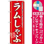 のぼり旗 ラムしゃぶ (21133) [プレゼント付]