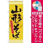 のぼり旗 表記:山形そば (21136) [プレゼント付]