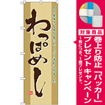 のぼり旗 わっぱめし (21143) [プレゼント付]