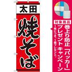 のぼり旗 太田焼そば (21152) [プレゼント付]