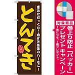 のぼり旗 とんてき (21155) [プレゼント付]