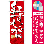 のぼり旗 紅ずわいがに 赤地 白文字(21156) [プレゼント付]