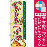のぼり旗 ハントンライス (21161) [プレゼント付]