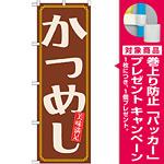 のぼり旗 かつめし (21163) [プレゼント付]